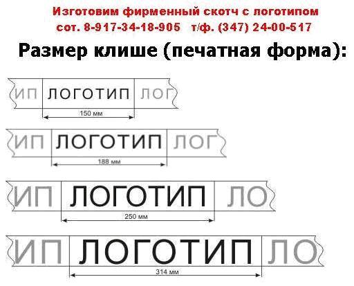 скотч с логотипом заказать: